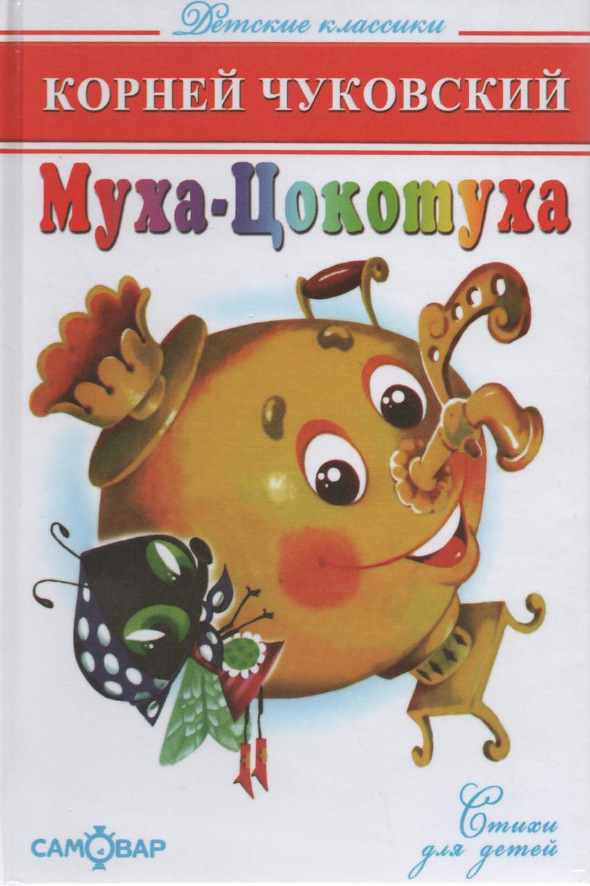 Муха-Цокотуха (с). Корней Чуковский