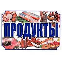 Рекламный стенд подвесной