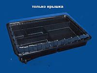 Блистерная упаковка ПС-61 под суши крышка ( для 610 ДЧ,610 ДБ)