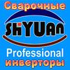 Сварсила - официальный представитель Shyuan и Луч профи.