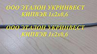 Кабель КИПЭВ 1х2х0,6