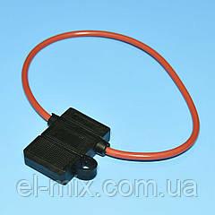 Держатель предохранителя авто ''П''-образного с кабелем 20см 2.5мм²  GNI0131-2