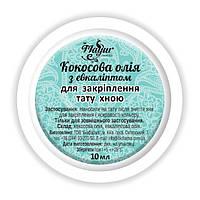 Кокосовое масло с эвкалиптом ТМ Mayur для закрепления тату хной