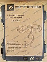 Гайковерт электрический Элпром ЭГЭ-1200