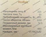 Гайковерт електричний Элпром ЭГЭ-1200, фото 7