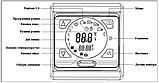 Терморегулятор для теплого пола Woks M 9.716 (программируемый, сенсорный), фото 9