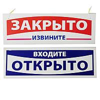 """Табличка """"""""Открыто/Закрыто"""""""" 9х30 см"""