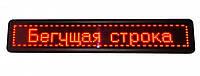 Светодиодная LED вывеска 167*23 (1), бегущая светодиодная строка красная, светодиодное табло