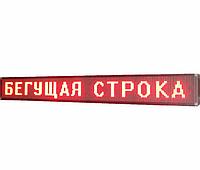 Бегущая светодиодная строка красная 100*20 R (2), светодиодное табло, влагозащищенная LED вывеска