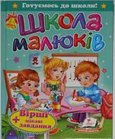 Книга Школа малюків А5 Пегас