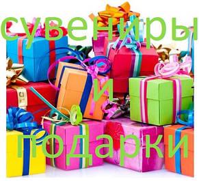 Подарочные наборы, сувениры