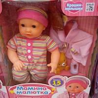 Детский пупсик мамина малютка 2135