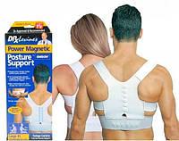 Корректор для исправления осанки Magnetic Posture Support, корсет для спины