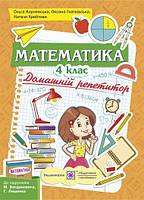 Математика. Домашній репетитор. 4 клас (До підруч. Богдановича М.)