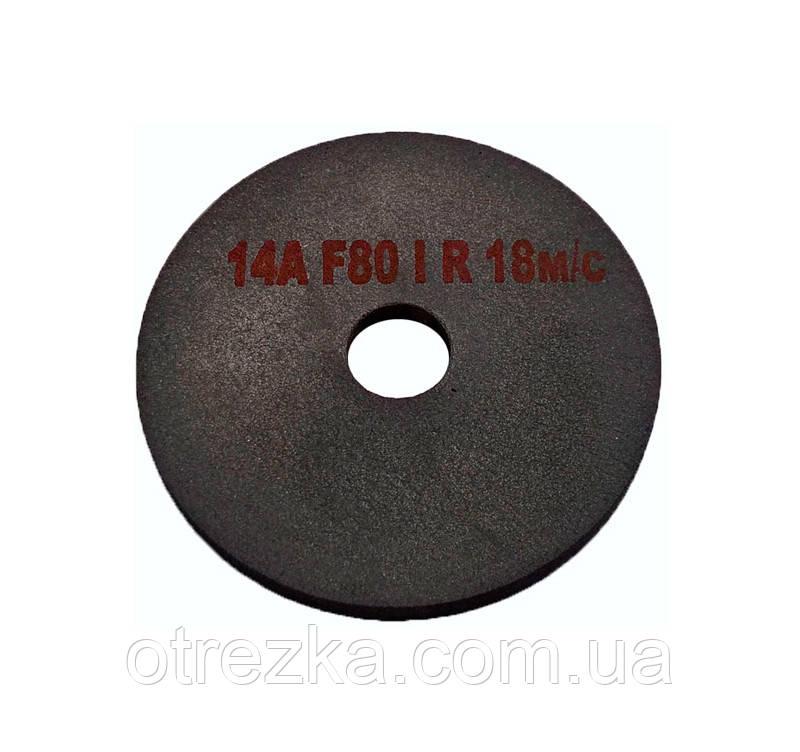 Круг вулканитовый шлифовальный ПП 100х8х20 F80