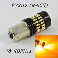 Светодиодная авто лампа SLP LED 48-4014 с цоколем 1156(P21W)(BA15S) 9-30V Желтый