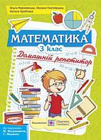 Математика. Домашній репетитор. 3 клас (До підруч. Богдановича М.)