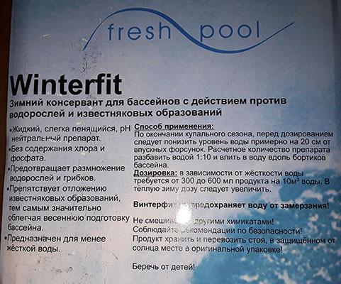 Средство для зимней консервации (зазимовки) воды в бассейне Winterfit