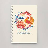 Блокнот Тетрадь Новий Рік 2017, №1