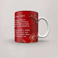Чашка, Кружка Новый Год, Стих Бабушке, №5