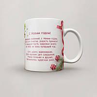 Чашка, Кружка Новый Год, Стих Дедушке, №6