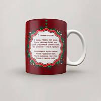 Чашка, Кружка Новый Год, Стих Маме, №3