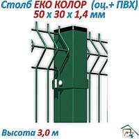 Столб ЕКО КОЛОР  (оц.+Ral 9005 ) - 3,0 м