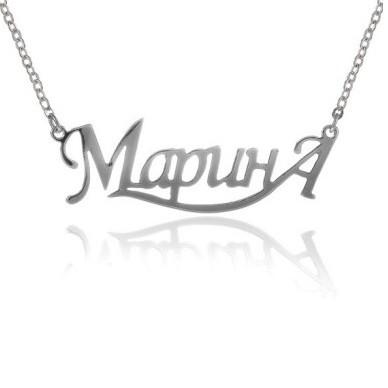 """Именное серебряное колье """"Марина"""""""