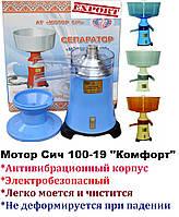 Сепаратор «Мотор Сич СЦМ-100-19 Комфорт». Экспортный вариант.