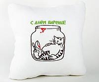 Подушка С Днем Варенья!
