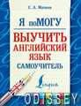 Я помогу выучить английский язык. Самоучитель. Матвеев С.А. АСТ