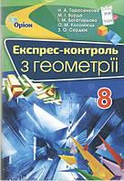 Експрес-контроль з геометрії. 8 клас. Навч. посібник. Нова програма. Н. А. Тарасенкова. Оріон. 2016