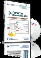 Полигон: Конвертер XML 2.0.3 (Программный центр «Помощь образованию»)