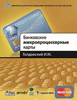 Банковские микропроцессорные карты 1.0 (Центр Исследований Платёжных Систем и Расчётов)