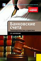 Банковские счета. Законодательство и практика 1.0 (Центр Исследований Платёжных Систем и Расчётов)