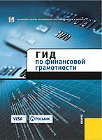 Гид по финансовой грамотности 1.0 (Центр Исследований Платёжных Систем и Расчётов)