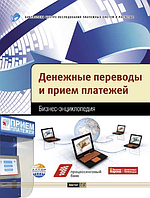 Денежные переводы и прием платежей 1.0 (Центр Исследований Платёжных Систем и Расчётов)