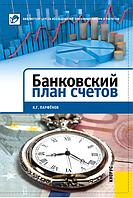Банковский план счетов 1.0 (Центр Исследований Платёжных Систем и Расчётов)