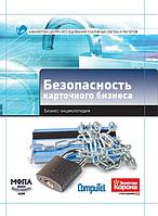 Безопасность карточного бизнеса 1.0 (Центр Исследований Платёжных Систем и Расчётов)
