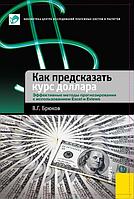 Как предсказать курс доллара. Эффективные методы прогнозирования с использованием Excel и Eviews 1.0 (Центр Исследований Платёжных Систем и Расчётов)