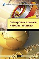 Электронные деньги. Интернет-платежи 1.0 (Центр Исследований Платёжных Систем и Расчётов)