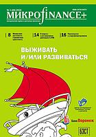 Микроfinance+ 2016 2(27) (Центр Исследований Платёжных Систем и Расчётов)