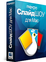 Movavi СлайдШОУ для Mac 2 Бизнес (MOVAVI)