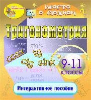 Мультимедийное учебное пособие «Тригонометрия» 2.0 (Marco Polo Group)