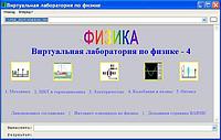 Виртуальная лаборатория по физике - 4 1.0 (Монахов Вадим Валериевич)