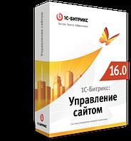 1С-Битрикс: Управление сайтом Стандарт (1С-Битрикс)