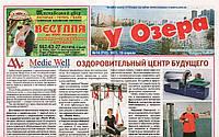 Реклама в газете «У Озера»
