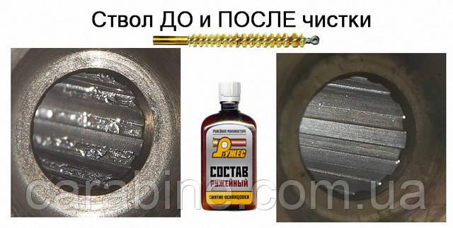 Состав ружейный для снятия освинцовки, от РУЖЕС