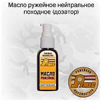 Нейтральное ружейное масло РЖ, походное (дозатор), от РУЖЕС