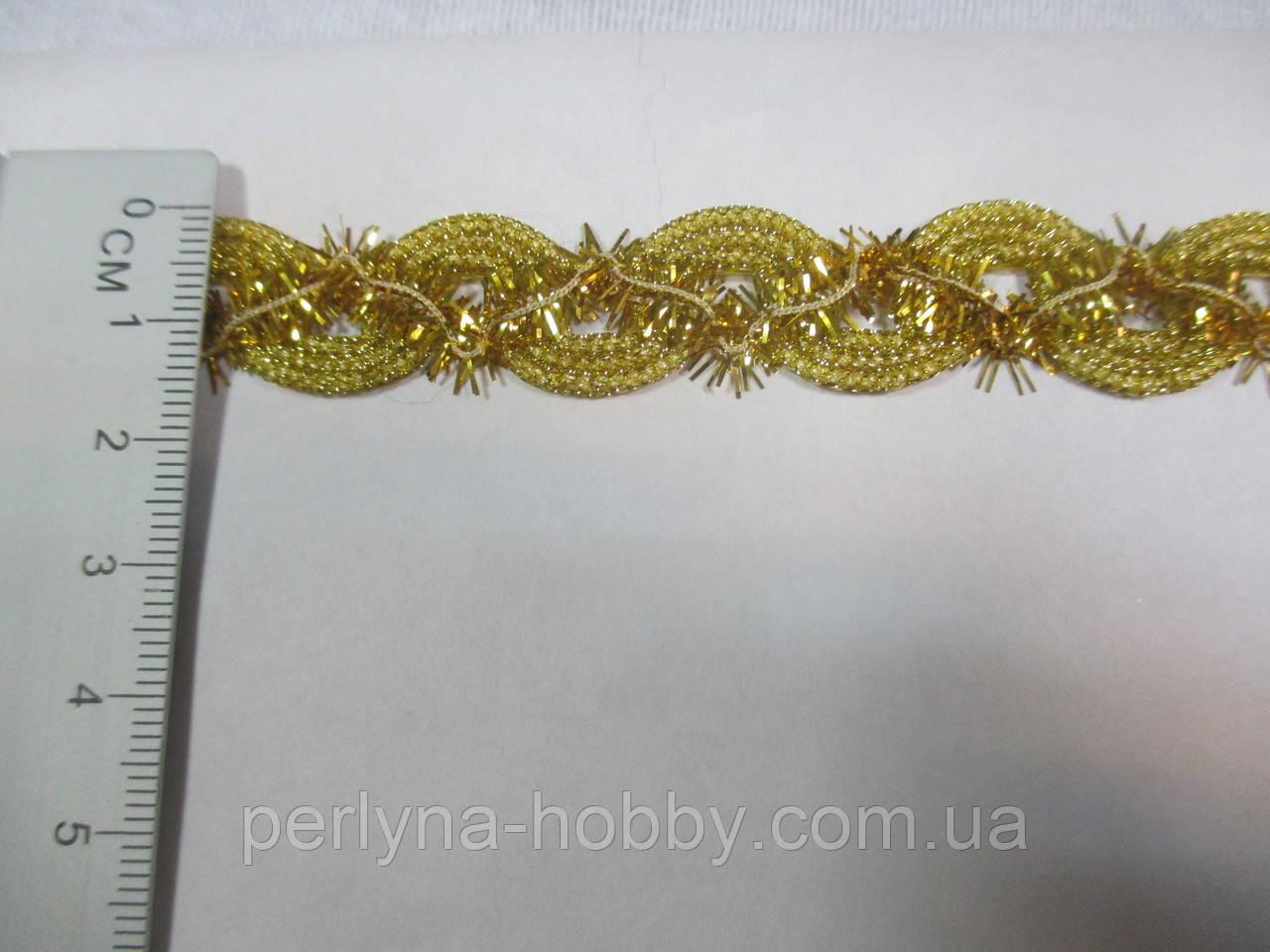 Тесьма декоративная золотая. Тасьма декоративна люрекс 1,5